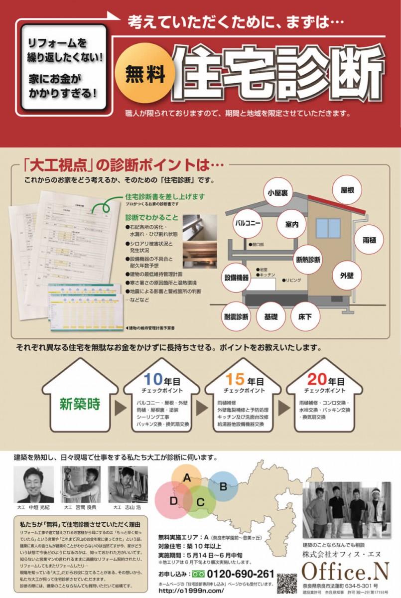 奈良の住宅診断